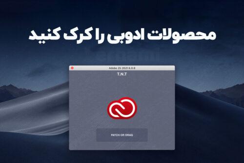 برنامه Adobe Zii 2021 v6.0.8 برای مک