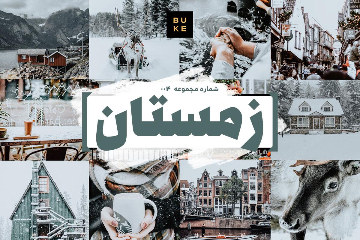 مجموعه پریست زمستان ۰۰۴