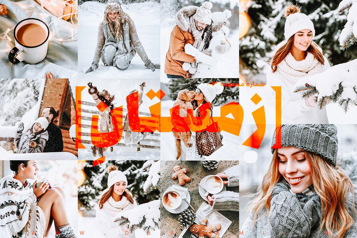 مجموعه پریست زمستان ۰۰۳